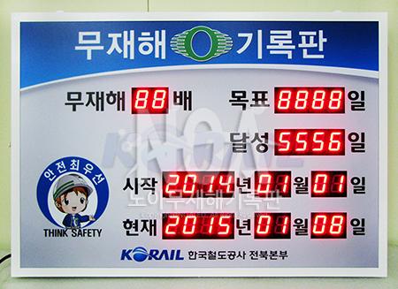 한국철도공사 전북본부.jpg