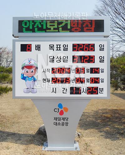 CJ제일제당 대소공장.jpg